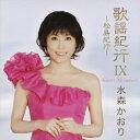 歌謡紀行IX ~松島紀行~/CD/TKCA-73561