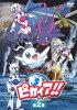 TVアニメ「ピカイア!!」第2巻/DVD/TKBA-5356