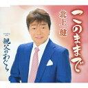このままで/CDシングル(12cm)/TKCA-90754