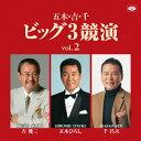 五木・吉・千ビッグ3競演vol.2/CD/TKCA-74500