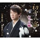 初雪の宿/CDシングル(12cm)/TKCA-90891