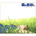 猫の恩返し オリジナルサウンドトラック/CD/TKCA-72367画像