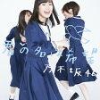 君の名は希望(Type-B)/CDシングル(12cm)/SRCL-8255
