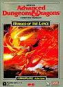 PC-8801SRソフト AD&Dダンジョンズ&ドラゴンズ ヒーローオブザランス