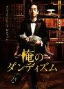 俺のダンディズム DVD-BOX/DVD/PCBE-63207画像