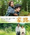 家路 Blu-ray/Blu-ray Disc/PCXP-50246