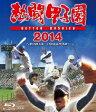 熱闘甲子園 2014 ~第96回大会 48試合完全収録~/Blu-ray Disc/PCXE-50349