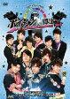 ボイメン☆騎士 VOL.4 裸!女装!そして海外進出!『ボイメン・ワールドワイルド』完全版/DVD/PCBP-53183