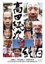 高田純次 芸能生活だいたい35周年記念DVD『純白』/DVD/PCBP-12246画像