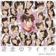 逆走■アイドル/CDシングル(12cm)/PCCA-70345