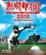 熱闘甲子園 2012 ~第94回大会 48試合完全収録~/Blu-ray Disc/PCXE-50220