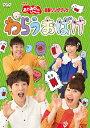「おかあさんといっしょ」最新ソングブック わらうおばけ/DVD/PCBK-50118