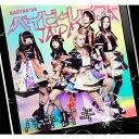 バキバキ(初回盤A)/CDシングル(12cm)/PCCA-04518