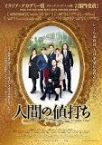 人間の値打ち/DVD/PCBE-55696