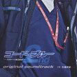 フジテレビ系月9ドラマ コード・ブルー ドクターヘリ緊急救命 2nd season オリジナル・サウンドトラック/CD/PCCA-03124