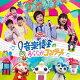 おかあさんといっしょファミリーコンサート 2017年春(仮)/CD/PCCG-01618