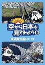 空から日本を見てみよう6 京浜東北線・大船~東京/DVD/PCBE-11936画像