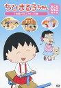 ちびまる子ちゃん さくらももこ脚本集 「台風が来るぞ!!」の巻/DVD/PCBP-11933画像