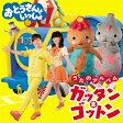 「おとうさんといっしょ」うたのアルバム ガッタン&ゴットン/CD/PCCG-01620