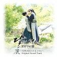 「麗<レイ>~花萌ゆる8人の皇子たち」オリジナル・サウンドトラック/CD/PCCA-04567