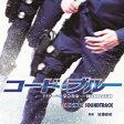 フジテレビ系ドラマ「コード・ブルー -ドクターヘリ緊急救命-THE THIRD SEASON」オリジナルサウンドトラック/CD/PCCR-00655