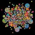 吹奏楽燦選~ザノーニ【UHQCD】/CD/PCCL-50016