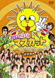 おねだり!!マスカット オホホ編/DVD/PCBE-12479