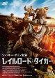 レイルロード・タイガー/DVD/PCBE-55797
