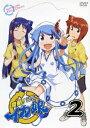 侵略!イカ娘 2/DVD/PCBG-51752画像