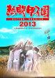 熱闘甲子園 2013/Blu-ray Disc/PCXE-50300