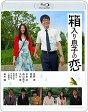 箱入り息子の恋 Blu-rayファーストラブ・エディション/Blu-ray Disc/PCXP-50186