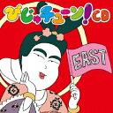 びじゅチューン!CD EAST/CD/PCCG-01518画像