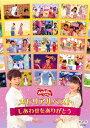 「おかあさんといっしょ」メモリアルベスト~しあわせをありがとう~/DVD/PCBK-50114