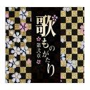 歌ものがたり 第弐章 CD-BOX画像