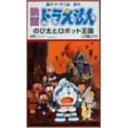 VHS/藤子・F・不二雄/映画ドラえもん のび太とロボット王国/PCVE-52254