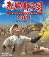 熱闘甲子園 2011/Blu-ray Disc/PCXE-50123