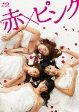 赤×ピンク ディレクターズ・ロングバージョン Blu-ray BOX/Blu-ray Disc/PCXE-60078