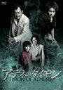 彩の国シェイクスピア・シリーズ「アテネのタイモン」/DVD/ ポニーキャニオン PCBE-55970