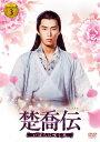 楚喬伝~いばらに咲く花~ DVD-BOX3/DVD/ ポニーキャニオン PCBG-61733