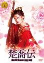 楚喬伝~いばらに咲く花~ DVD-BOX4/DVD/ ポニーキャニオン PCBG-61734