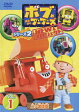 ボブとはたらくブーブーズ NEWプロジェクト シリーズ2 Vol.1/DVD/PCBE-12467