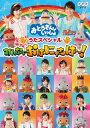 「おとうさんといっしょ」うたスペシャル「みんなでおはにゃちは~!」/DVD/ ポニーキャニオン PCBK-50138
