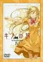 キノの旅-the Beautiful world-IV(廉価版)/DVD/PCBG-50688画像