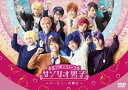 ミラクル☆ステージ「サンリオ男子」~ハーモニーの魔法~ DVD/DVD/ ポニーキャニオン PCBG-53019