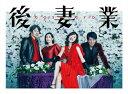 『後妻業』DVD-BOX/DVD/ ポニーキャニオン PCBE-63779