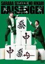 さらば青春の光 単独LIVE『大三元』/DVD/ ポニーキャニオン PCBE-12509