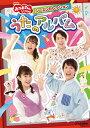 NHK「おかあさんといっしょ」シーズンセレクション うたのアルバム/DVD/ ポニーキャニオン PCBK-50139