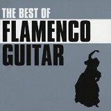 ベスト・オブ・フラメンコ・ギター