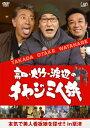 高田・大竹・渡辺のオヤジ三人旅~本気で美人看板娘を探せ!! in 草津/DVD/VPBF-13391画像