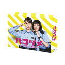 ハコヅメ~たたかう!交番女子~ DVD-BOX/DVD/ バップ VPBX-14135